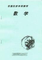 spring-math (141x200)