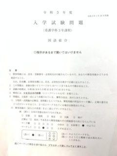 解答 速報 入試 都立 都立入試解答速報東京都2020年合格ボーダーラインや難易度は簡単?難しい?高校試験の感想は?